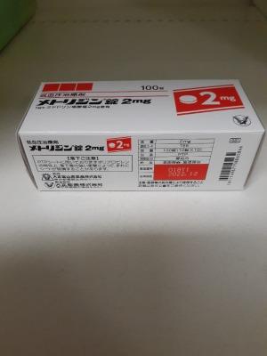 メトリジン錠2mg