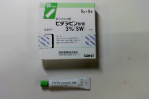 軟膏 ビダラビン