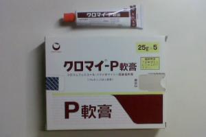 クロマイ-P軟膏