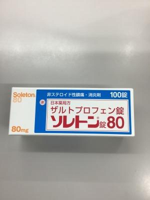 ソレトン錠80