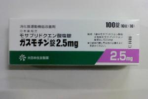 ガスモチン錠2.5mg