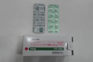 シベンゾリンコハク酸塩錠50mg「サ...