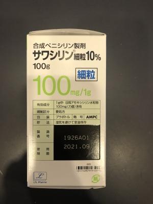 サワシリン細粒10%