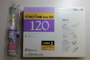 グリセリン浣腸「オヲタ」120