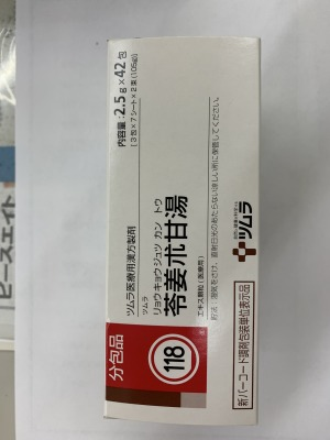 ツムラ苓姜朮甘湯エキス顆粒(医療用)