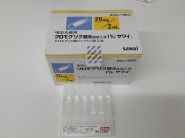 ナトリウム クロモグリク 酸