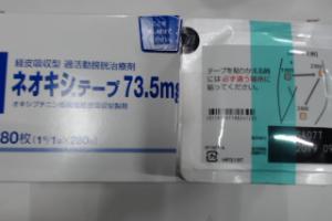 ネオキシテープ73.5mg