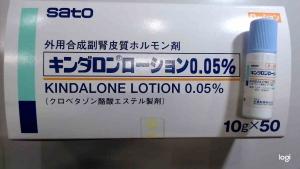 キンダロンローション0.05%