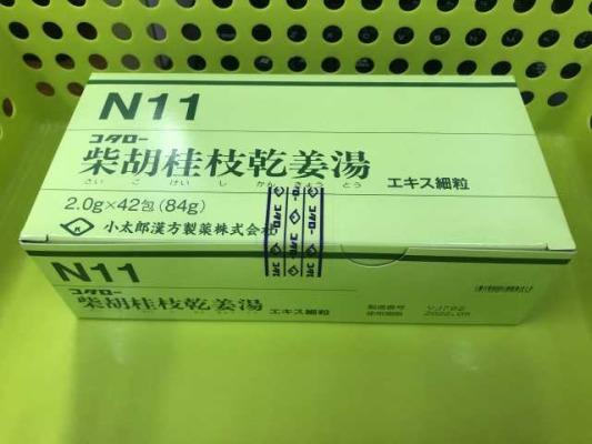 コタロー柴胡桂枝乾姜湯エキス細粒