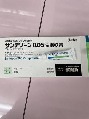 サンテゾーン0.05%眼軟膏