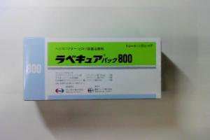 ラベキュアパック800