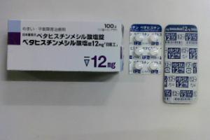 ベタヒスチンメシル酸塩錠12mg「日医工」