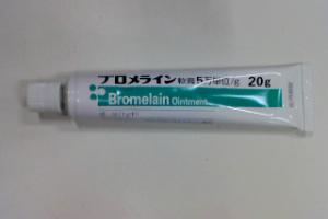軟膏 ブロメライン