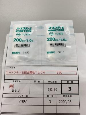 ユーエフティE配合顆粒T200
