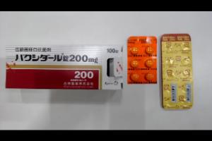 バクシダール錠200mg