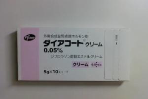 ダイアコートクリーム0.05%