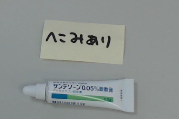 サンテ ゾーン 眼 軟膏