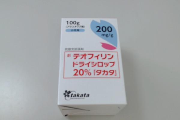 テオフィリンドライシロップ20%「タカタ」
