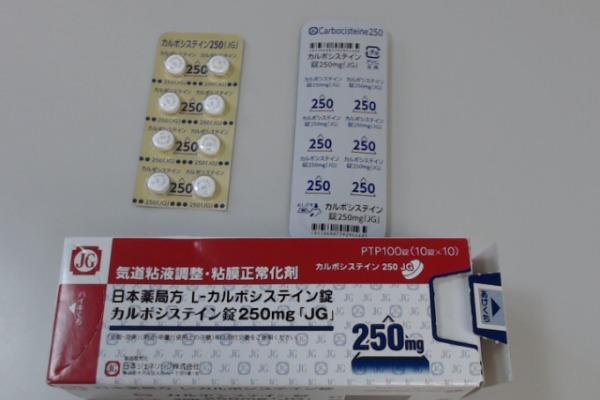 錠 カルボ 250 システイン ムコダイン(カルボシステイン)の作用機序:去痰薬