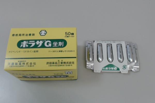 ボラザ g 坐 剤 ボラザG軟膏の添付文書 - 医薬情報QLifePro
