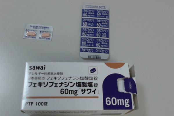 フェ キソ フェナジン 塩酸 塩