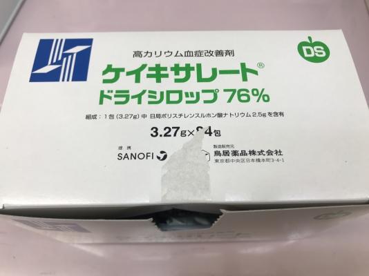ケイキサレートドライシロップ76%