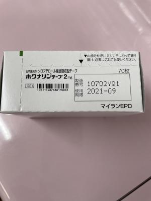 ホクナリンテープ2mg
